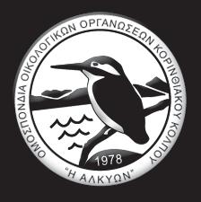 """Ομοσπονδία Οικολογικών Οργανώσεων Κορινθιακού Κόλπου """"Η Αλκυών"""""""